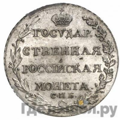Полтина 1804 года СПБ ФГ