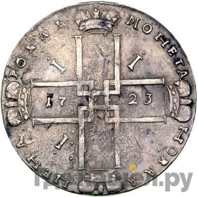 Реверс 1 рубль 1723 года OK Портрет в горностаевой мантии Большой крест