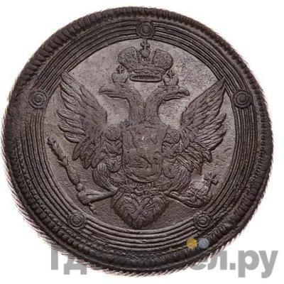 5 копеек 1810 года ЕМ Кольцевые Орел 1806, широкий