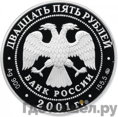 Реверс 25 рублей 2001 года ММД Освоение и исследование Сибири XVI-XVII вв