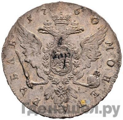 Реверс 1 рубль 1760 года СПБ ЯI