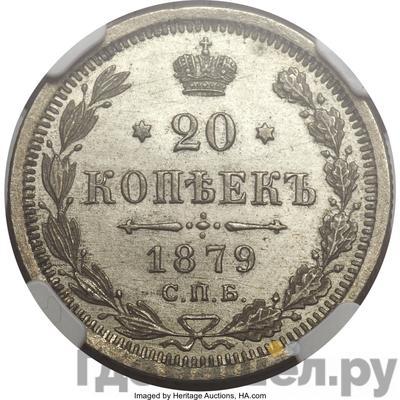 Аверс 20 копеек 1879 года СПБ НФ