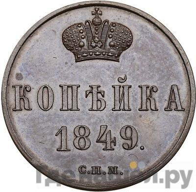 Аверс 1 копейка 1849 года СПМ Пробная