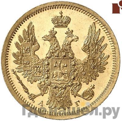 Реверс 5 рублей 1853 года СПБ АГ