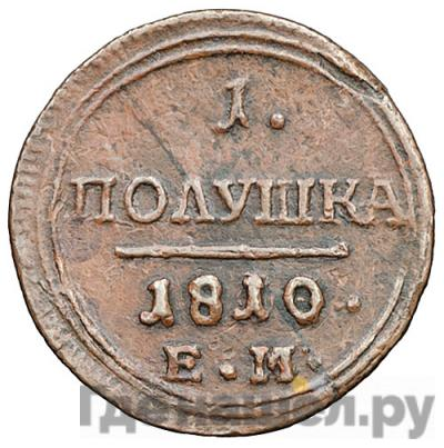 Полушка 1810 года ЕМ