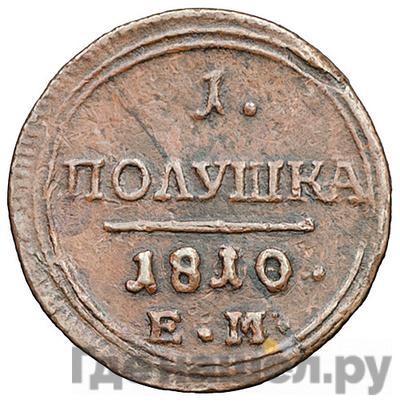 Реверс Полушка 1810 года ЕМ