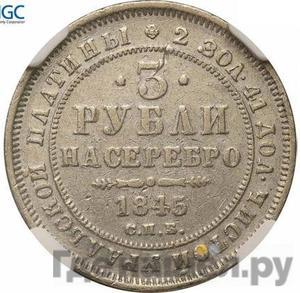 Аверс 3 рубля 1845 года СПБ