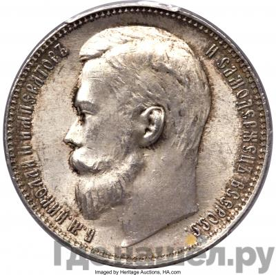 Аверс 1 рубль 1899 года ЭБ