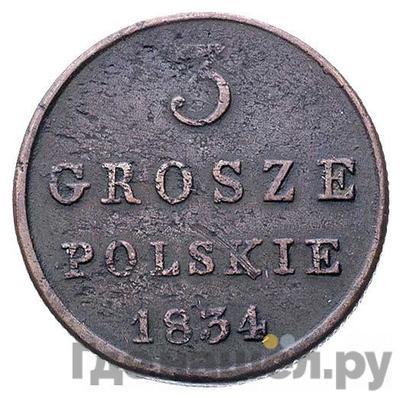 Аверс 3 гроша 1834 года KG Для Польши