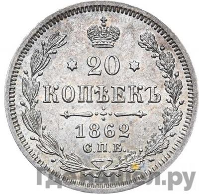 20 копеек 1862 года СПБ МИ