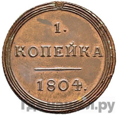 Реверс 1 копейка 1804 года КМ Кольцевая   Новодел