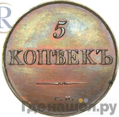 Аверс 5 копеек 1833 года СМ