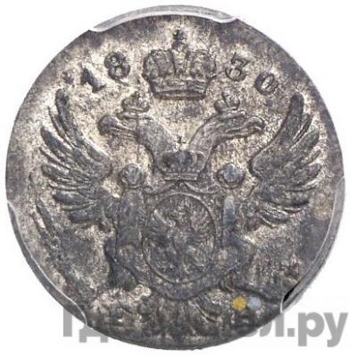Реверс 5 грошей 1830 года FH Для Польши