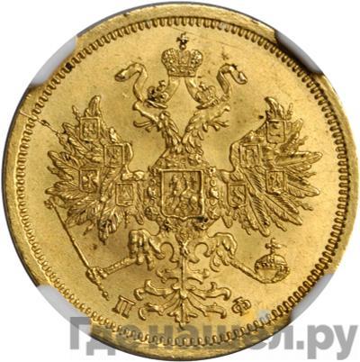 5 рублей 1862 года СПБ ПФ