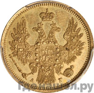 Реверс 5 рублей 1851 года СПБ АГ