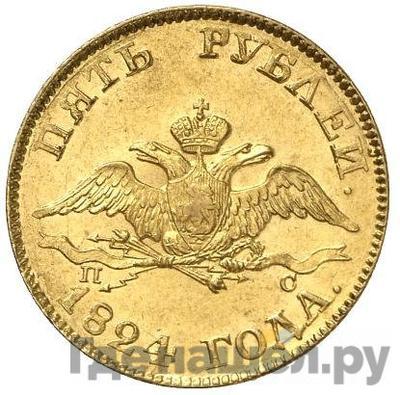 Аверс 5 рублей 1824 года СПБ ПС