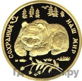 Аверс 100 рублей 1993 года ММД Сохраним наш мир бурый медведь