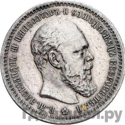Аверс 1 рубль 1886 года АГ