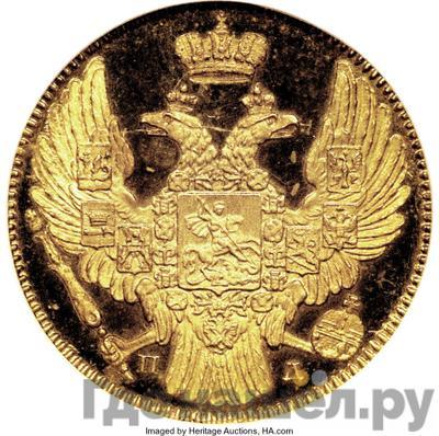 Реверс 5 рублей 1838 года СПБ ПД