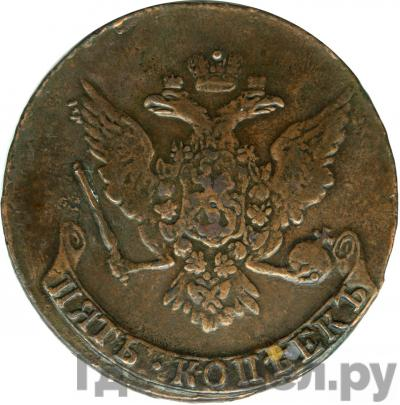 Реверс 5 копеек 1765 года