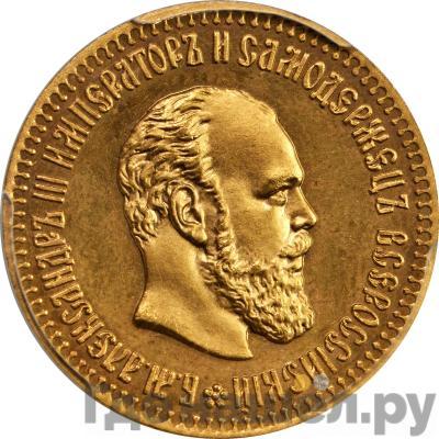 10 рублей 1887 года АГ