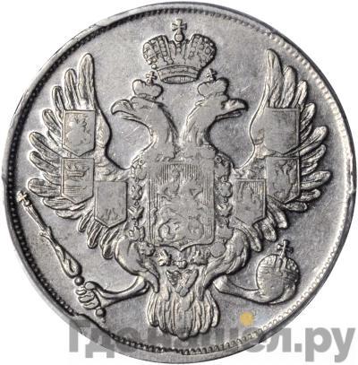 Реверс 3 рубля 1835 года СПБ