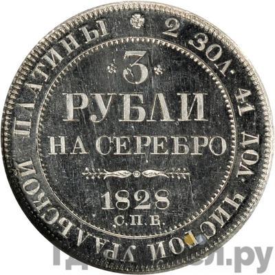 Аверс 3 рубля 1828 года СПБ
