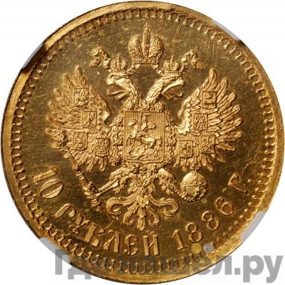 Реверс 10 рублей 1886 года АГ