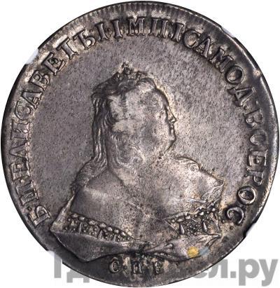 Аверс 1 рубль 1746 года СПБ