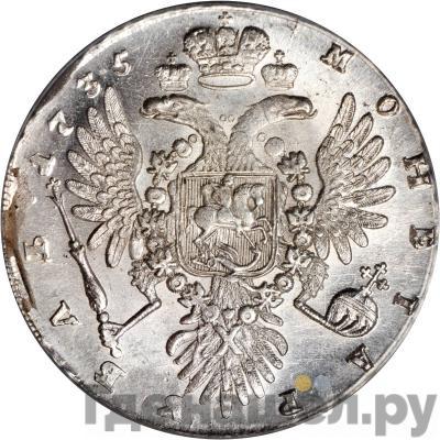 Реверс 1 рубль 1735 года    Хвост орла острый