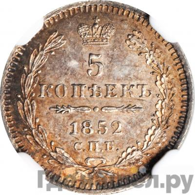 Аверс 5 копеек 1852 года СПБ ПА