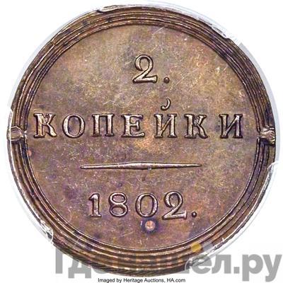 2 копейки 1802 года КМ Кольцевые Тип КМ  Новодел