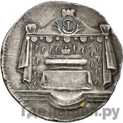 Аверс Жетон 1761 года  в память кончины Елизаветы 1     серебро