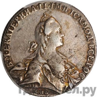 Аверс 1 рубль 1766 года СПБ TI ЯI