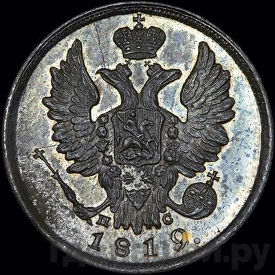 Реверс 20 копеек 1819 года СПБ ПС