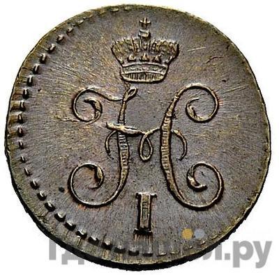 Реверс 1/4 копейки 1843 года СМ