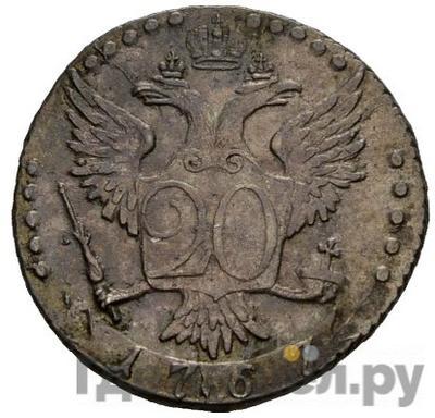 Реверс 20 копеек 1767 года СПБ