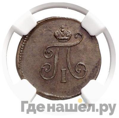 Реверс Полушка 1797 года ЕМ