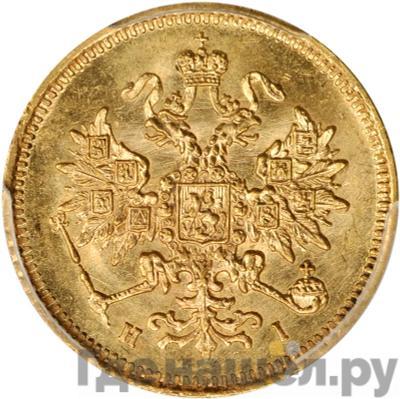 3 рубля 1871 года СПБ НI