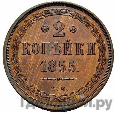Аверс 2 копейки 1855 года ЕМ