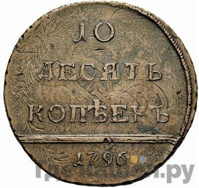 Аверс 10 копеек 1796 года  Вензельные Цифры года сближены    гурт сетчатый