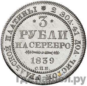 Аверс 3 рубля 1839 года СПБ