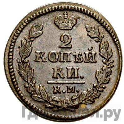 Аверс 2 копейки 1829 года КМ АМ