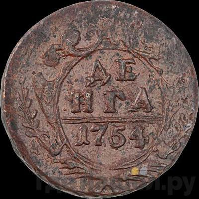 Аверс Денга 1754 года