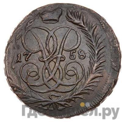 Аверс 2 копейки 1758 года  Номинал под св. Георгием