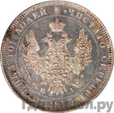 Реверс Полтина 1848 года СПБ ПА