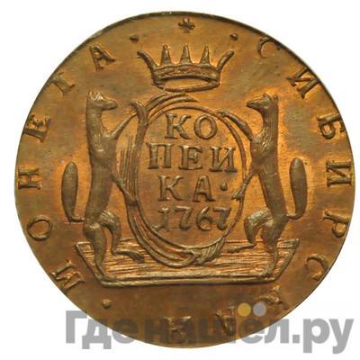 Реверс 1 копейка 1767 года КМ Сибирская монета