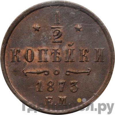Аверс 1/2 копейки 1873 года ЕМ