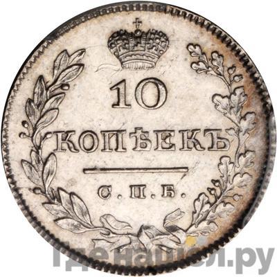 Аверс 10 копеек 1827 года СПБ НГ