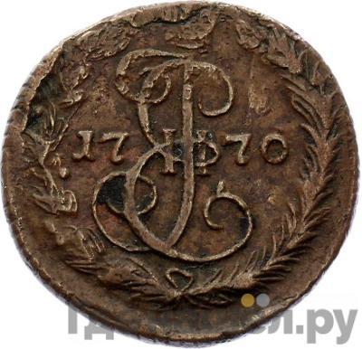 Аверс Денга 1770 года ЕМ